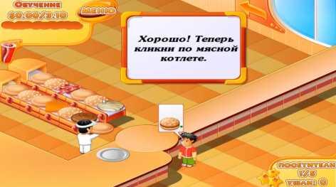 Мастер Бургер (full)