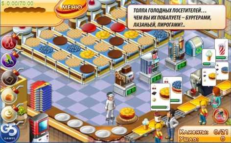 Мастер Бургер 3 полная версия