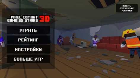 Взлом Pixel Combat: Zombies Strike на много денег