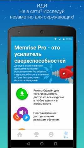 Memrise: изучай языки полная версия