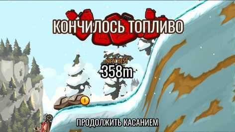 Взлом Hill Climb Racing 2 на много денег