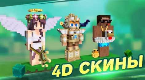 Master for Minecraft- Launcher взлом (Мод много денег)
