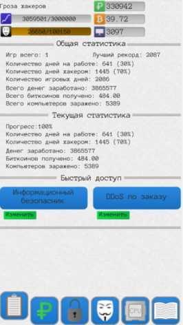 Симулятор хакера взлом