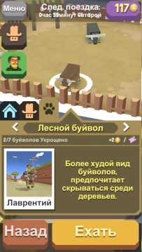 Взломанный Дикое родео: Зоопарк (Mod: много денег)