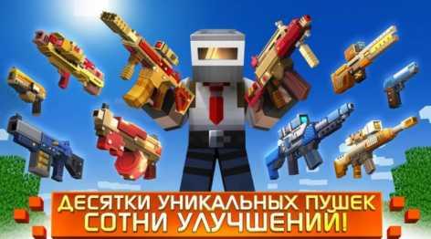 Craft Shooter Online взлом на много денег