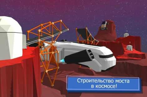 Взломанный Build a Bridge! (много денег)