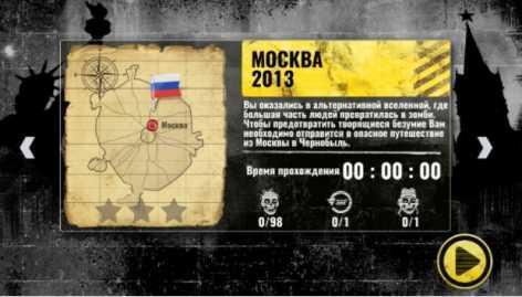 Чернобыль 2. Погоня взлом (Mod: много денег)