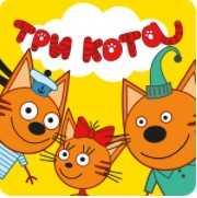 Три Кота Пикник от СТС! Детские развивающие игры взлом (Мод разблокировано)