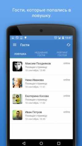 Гости ВК (ВКонтакте) взломанная (Mod: разблокировано)