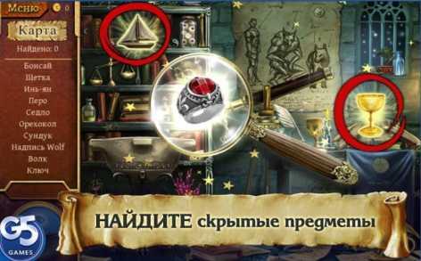 Записки Волшебника: Заколдованный город полная версия