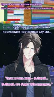 My Devil Lovers (Русский): Romance You Choose взлом (Мод много рубинов)