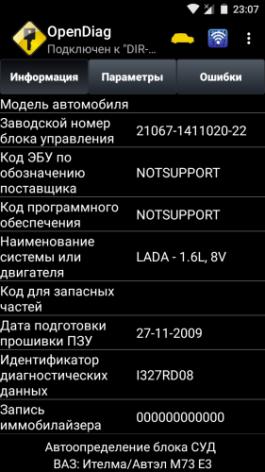 OpenDiag Mobile полная версия