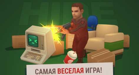 Hide Online взломанный (Mod: бессмертие)