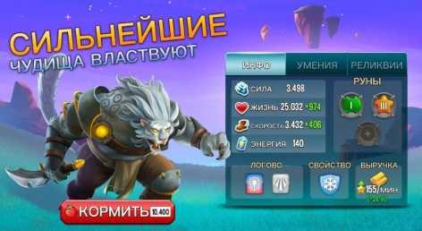 Monster Legends взлом (Mod: много денег и ресурсов)