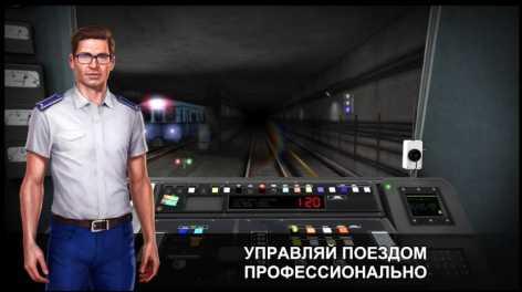 Симулятор Метро 3D взломанный (Mod: много денег)