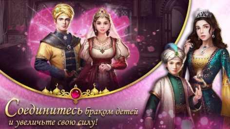 Взлом Великий Султан (Mod: много денег)