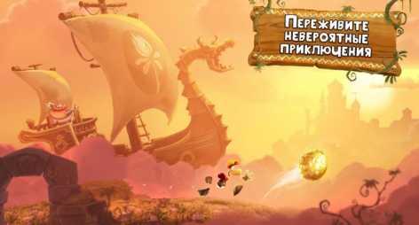 Rayman Приключения взломанный (Мод много денег)