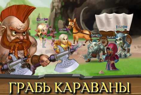 Battle Arena: Heroes Adventure - Online RPG взломанный (Мод много денег)