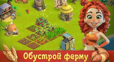 Family Age: красивая ферма с интересным сюжетом взломанная (Мод много денег)