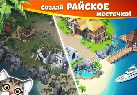 Lost Island: Blast Adventure взлом (Мод много звезд)