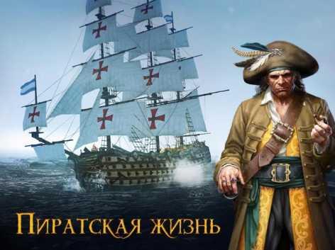 Tempest: Pirate Action RPG взлом (Mod: много денег)