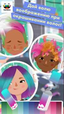Toca Hair Salon 3 взлом (Мод полная версия)