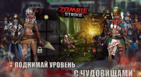 Zombie Strike: The Last War of Idle Battle взлом (Мод много денег)