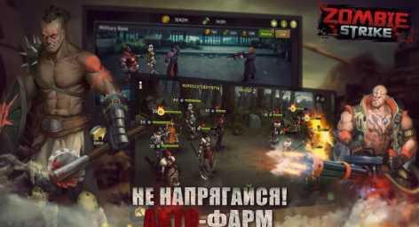 Zombie Strike: The Last War of Idle Battle взлом (Мод много денег)
