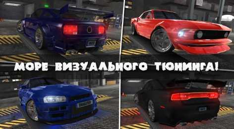 Drag Racing 3D взлом (Mod: много денег)