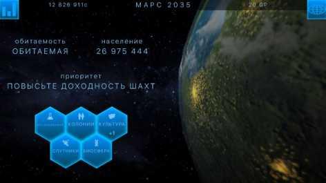 TerraGenesis - Космические переселенцы полная версия (Все разблокировано)