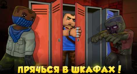 Hide from Zombies: ONLINE взломанный (Мод много денег)