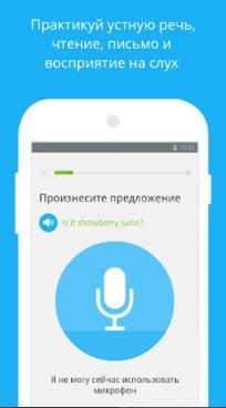 Duolingo полная версия