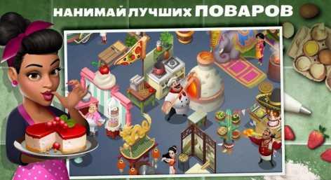 Вкусный город (Tasty Town) взломанный (Mod: много денег и алмазов)