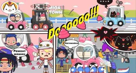 Мой город - Miga Town взломанный (Mod: все открыто)