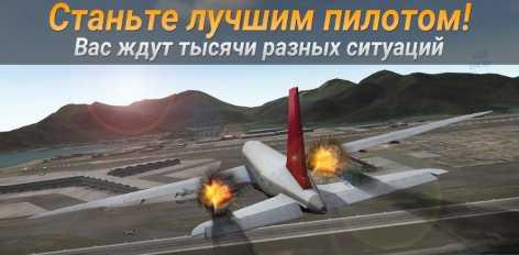 AIRLINE COMMANDER - Чувство настоящего полета взлом (Мод много денег)