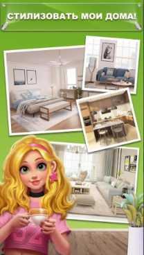 Мой Дом - Дизайнерские Мечты взломанный (Мод много денег)