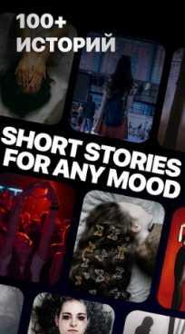 Mustread Страшилки: чат истории, страшные истории взлом (Mod без ограничений)
