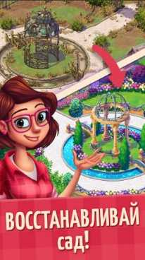 Lily's Garden взломанный (Мод много звезд)
