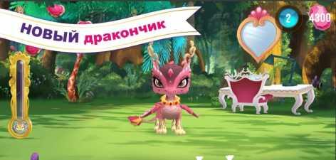 Baby Dragons: Ever After High взломанная (Mod на деньги)