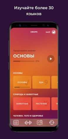 Drops: Изучайте 32 новых языка (Premium / полная версия)