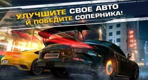 Asphalt: Штурм улиц взломанный (Mod: много денег)