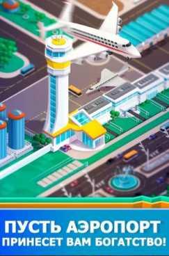 Idle Airport Tycoon взломанный (Mod: много денег)