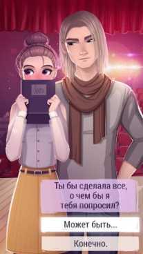История про любовь игра - Подростка драма взломанная