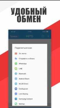 WPS Office (Мод на Premium)
