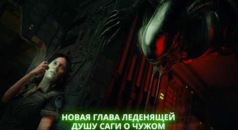 Alien: Blackout взлом (Мод много энергии)