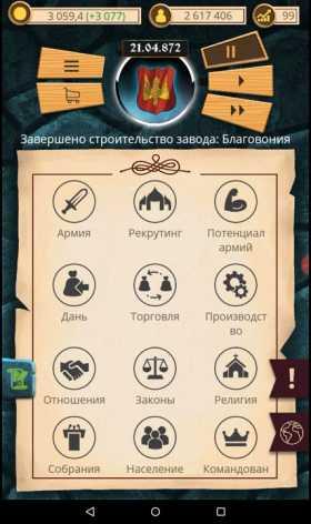 Киевская Русь взломанный (Мод много денег)