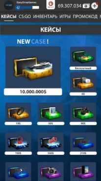 Cool Case - Кейс Симулятор взломанный (Мод много денег)