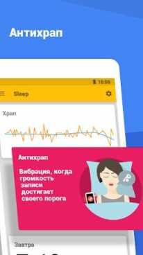 Sleep as Android полная версия