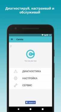 Carista OBD2 полная версия (Мод разблокировано)