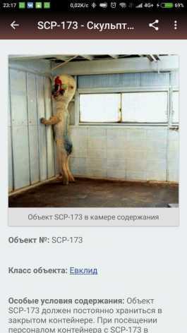 SCP Foundation RU полная версия (Мод разблокировано)